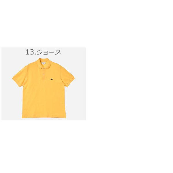 【メール便可】ラコステ 半袖ポロシャツ L1212 メンズ クラシック ピケ スポーツ LACOSTE  鹿の子 ワンポイント 白 黒|z-craft|07