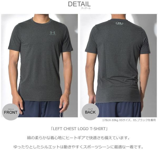 【メール便可】UNDER ARMOUR アンダーアーマー Tシャツ レフト チェスト ロゴTシャツ 1257616 メンズ z-craft 08