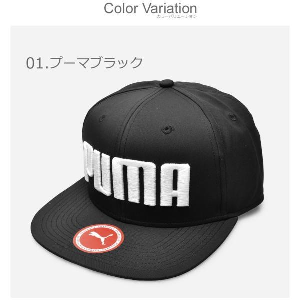 (店内全品クリアランス) プーマ PUMA キャップ フラットブリム 021460 メンズ レディース 帽子 CAP|z-craft|02
