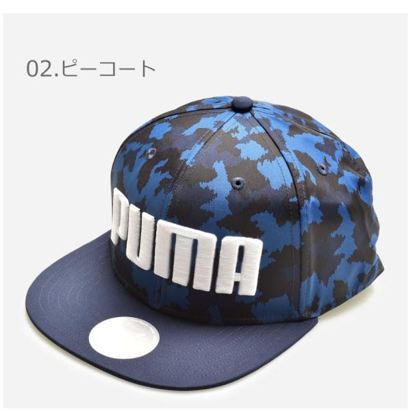 (店内全品クリアランス) プーマ PUMA キャップ フラットブリム 021460 メンズ レディース 帽子 CAP|z-craft|03