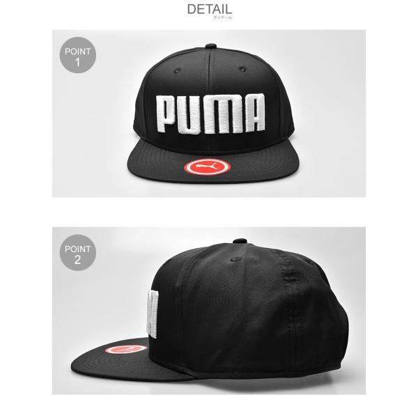 (店内全品クリアランス) プーマ PUMA キャップ フラットブリム 021460 メンズ レディース 帽子 CAP|z-craft|04
