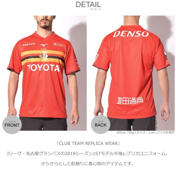 (20%以上OFF) (メール便可)名古屋グランパス レプリカ ユニフォーム Tシャツ 半袖 ユニ P2JA9Y0809 メンズ ウェア サッカー 2019|z-craft|02