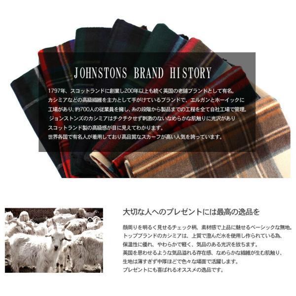 (最安値に挑戦価格) JOHNSTONS ジョンストンズ ストール CASHMERE STALL WA000057 メンズ レディース 中判|z-craft|09