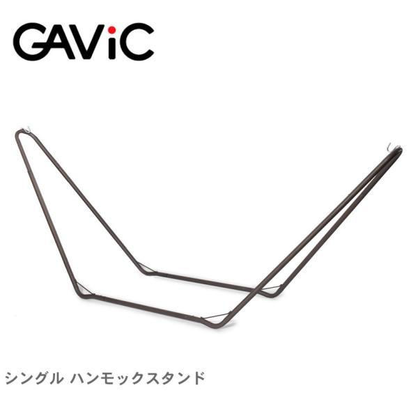 ガビック ハンモックスタンド シングル ハンモック スタンド GC2003 雑貨 GAVIC アウトドア 【大型荷物】|z-craft