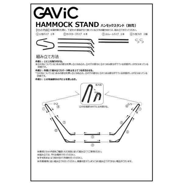 ガビック ハンモックスタンド シングル ハンモック スタンド GC2003 雑貨 GAVIC アウトドア 【大型荷物】|z-craft|05