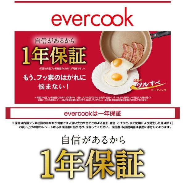 エバークック EVERCOOK フライパン EVERCOOK 28cm 炒め EFPDN28RD IH対応 ガスコンロ対応 深型 料理 キッチン z-craft 02