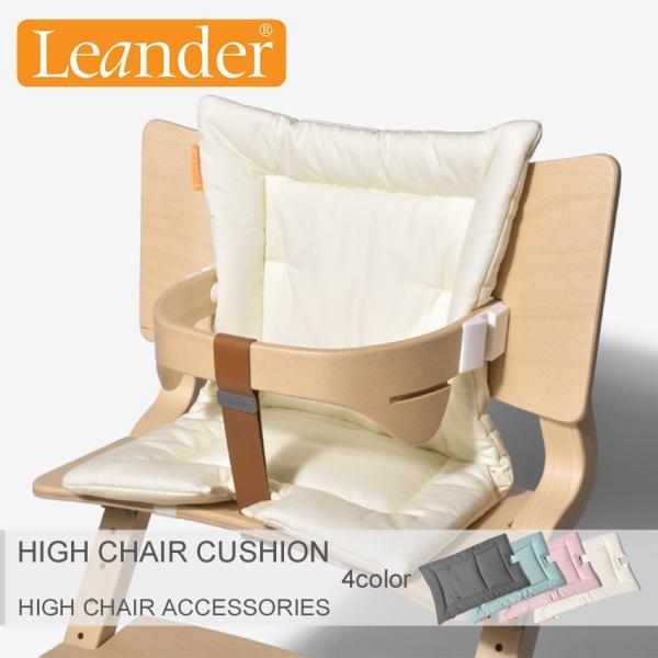 LEANDER リエンダー ハイチェア用アクセサリー HIGHCHAIR CUSHION 305060 キッズ ベビー|z-craft