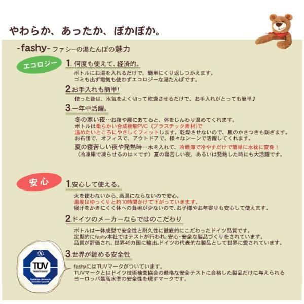 ファシー FASHY 湯たんぽ フリース HWB 6530 2.0L スタンダードカバー ポイント消化|z-craft|06
