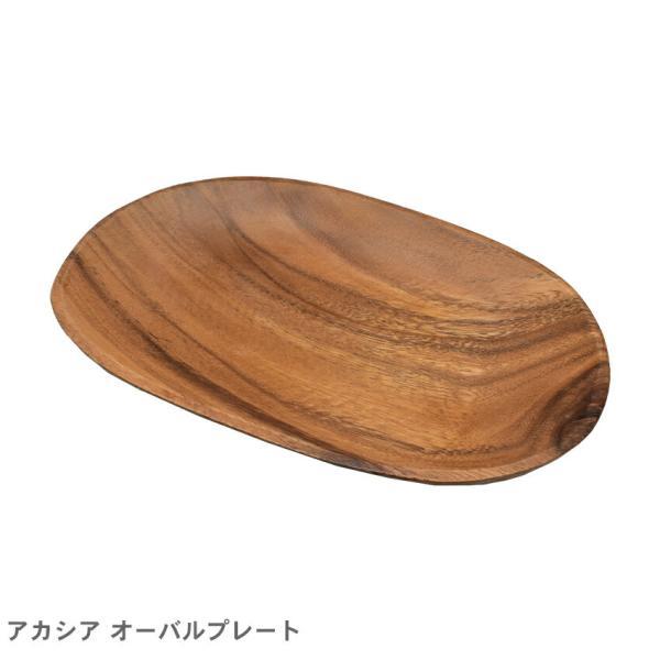 食器 アカシアオーバルプレート 40462 ベージュ ブラウン キッチン 器具 天然 木 アカシア ナチュラル インテリア ご飯 食事