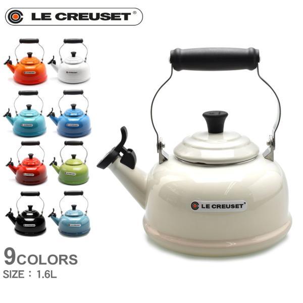 LE CREUSET ル・クルーゼ ホイッスリングケトル 1.6L Q3101 キッチン やかん ホーロー
