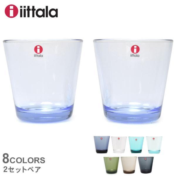 IITTALA イッタラ 食器 カルティオタンブラー210ml 2個セット KARTIO TUMBLER コップ グラス ポイント消化 z-craft