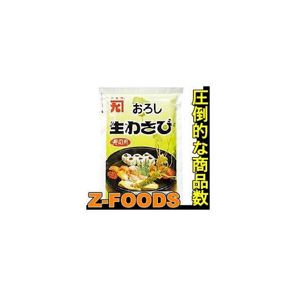 冷凍おろし生わさび ( 寿司用 ) 200g カネク 山葵 ワサビ 薬味 お寿司に 和食に 味付けに 家庭用 業務用 [冷凍食品]
