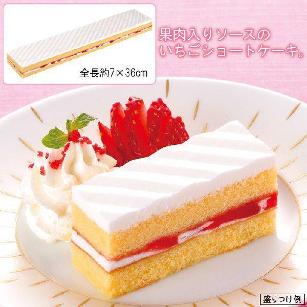 ショート ケーキ 冷凍