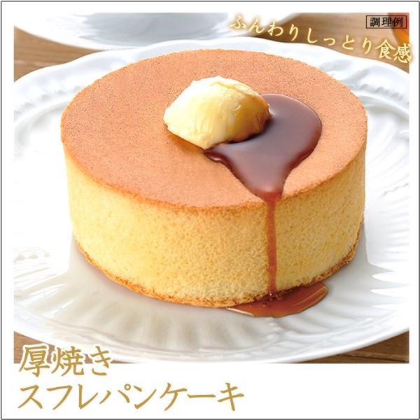 厚焼きスフレパンケーキ 1個入 味の素 個包装 小分け 個袋 1人分 1人用 1袋 ホットケーキ お菓子 デザート 業務用 [冷凍食品] ホワイトデー お返し