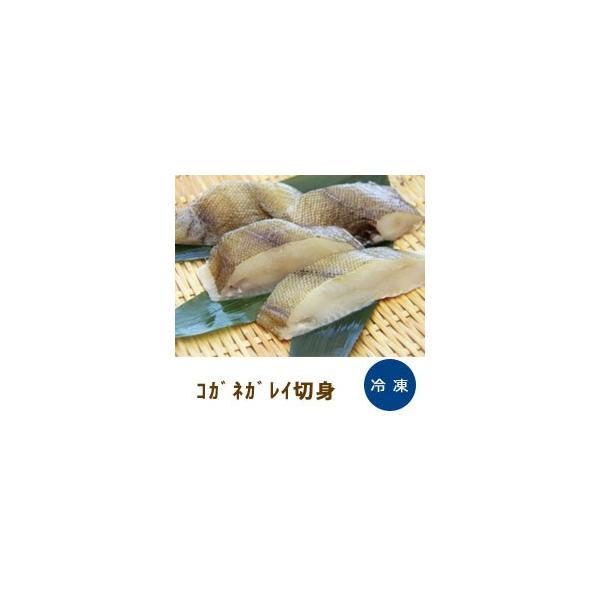 コガネガレイ切身 約 80g × 5切入 交洋 5人分 5人用 5匹 骨なし 魚介類 海鮮 切身 カレイ 鰈 夕飯 おかず 業務用 [冷凍食品]