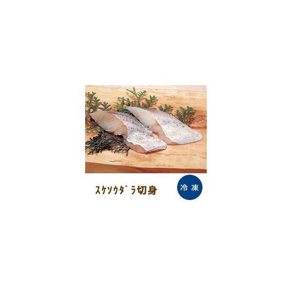 スケソウ切身 約 80g × 5切入 交洋 5人分 5人用 5匹 骨なし 魚介類 海鮮 切身 タラ すけとうだら 鱈 夕飯 おかず 業務用 [冷凍食品]