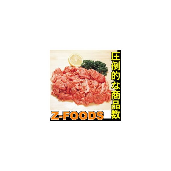 牛小間切れ 500g 輸入 生肉 牛肉 調理具材 料理材料 家庭用 業務用 [冷凍食品]