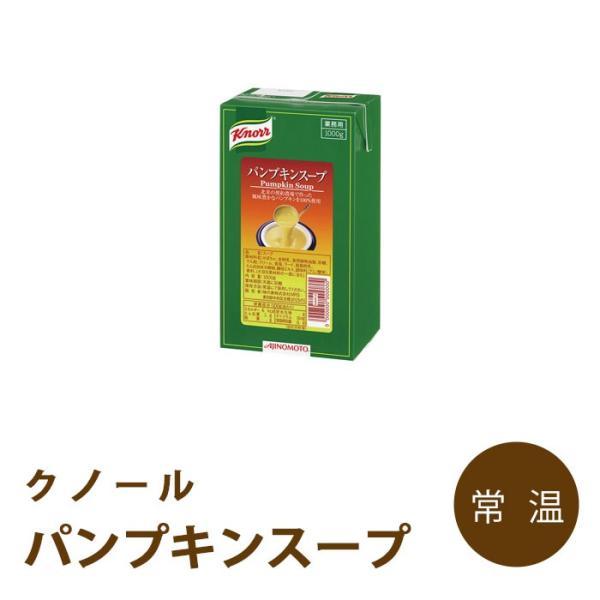 クノール パンプキンスープ 1L パック 味の素 オカズ おかず 家庭用 業務用 [店舗にもお勧め] [家庭にもお勧め] [常温商品]