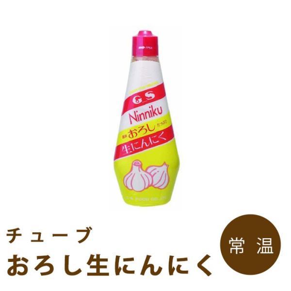おろし生にんにく チューブ 330g GSフード 味付け用 調味料 調理用 家庭用 業務用 [常温商品]