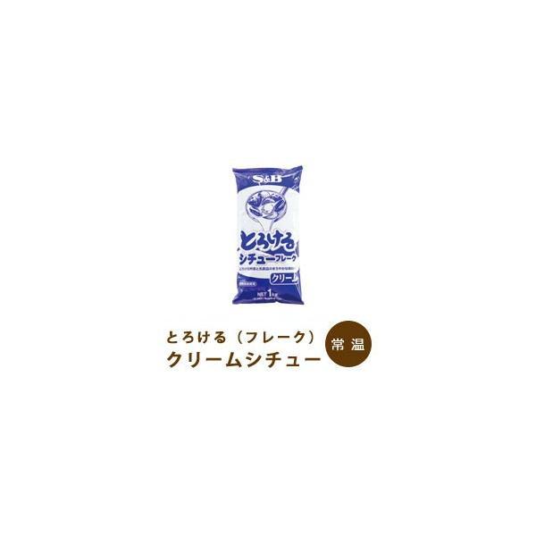 とろけるクリームシチュー フレーク 1kg S&B 調味料 ソース 大容量 まとめ買い 業務用 [常温商品]