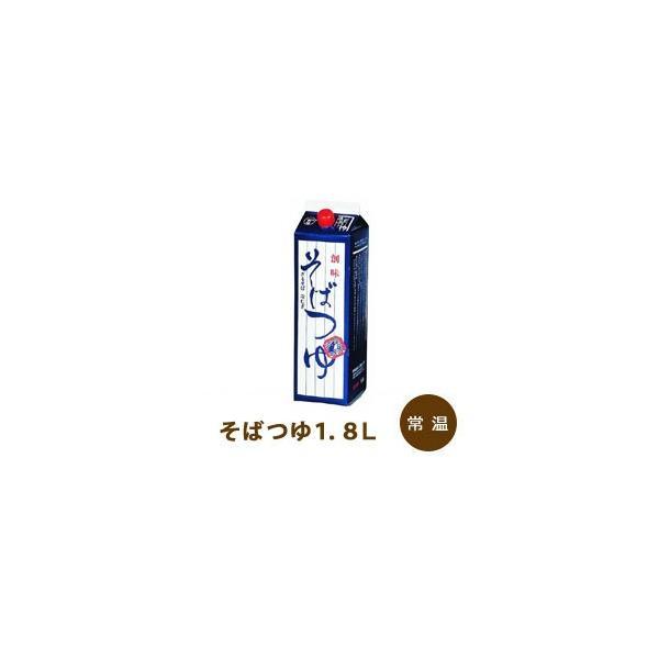 そばつゆ 1.8L 創味 そば 鍋 煮物 和風 和食 めんつゆ 業務用 [常温商品]