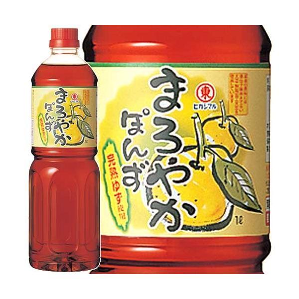 まろやかポン酢 1L ヒガシマル ぽん酢 調味料 業務用 [常温商品]