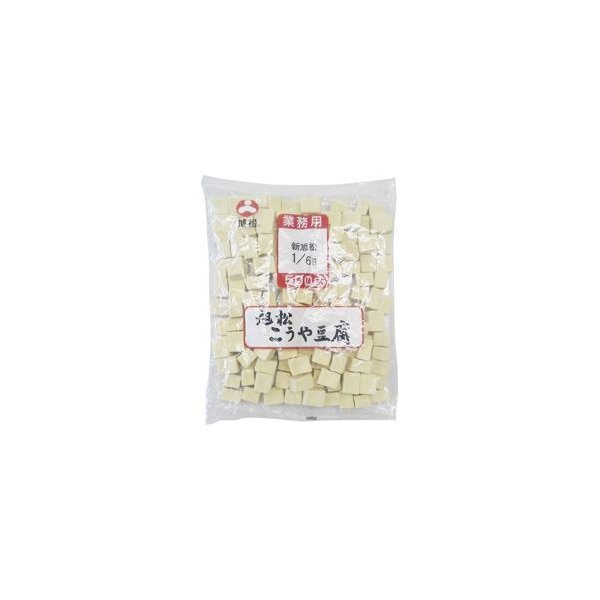 こうや豆腐サイコロ1/6 500g 旭松 カット済 そのまま使える とうふ トウフ 調理具材 料理材料 業務用 [常温商品]