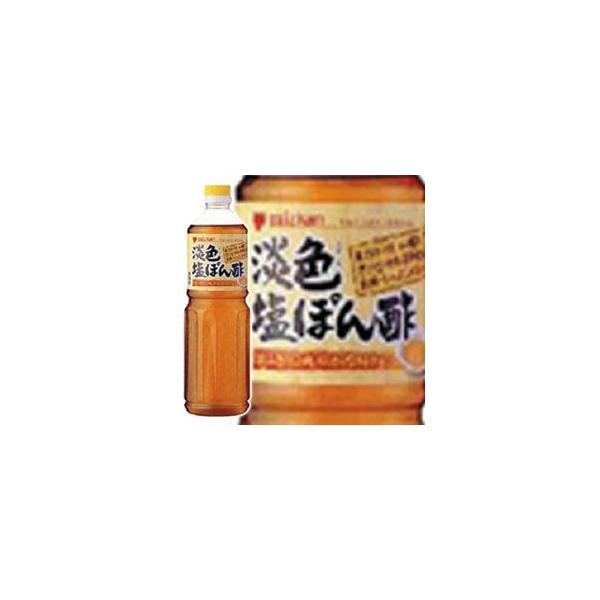 淡色塩ぽん酢 1L Mizkan 調味料 ソース 業務用 [常温商品]