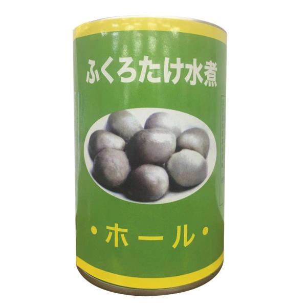ふくろ茸 (ホール) 4号缶 輸入 きのこ キノコ 缶詰 調理具材 料理材料 業務用 [常温商品]