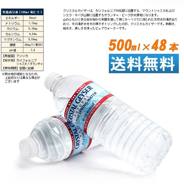 クリスタルガイザー 500ml×48本入 ミネラルウォーター|z-foods|03