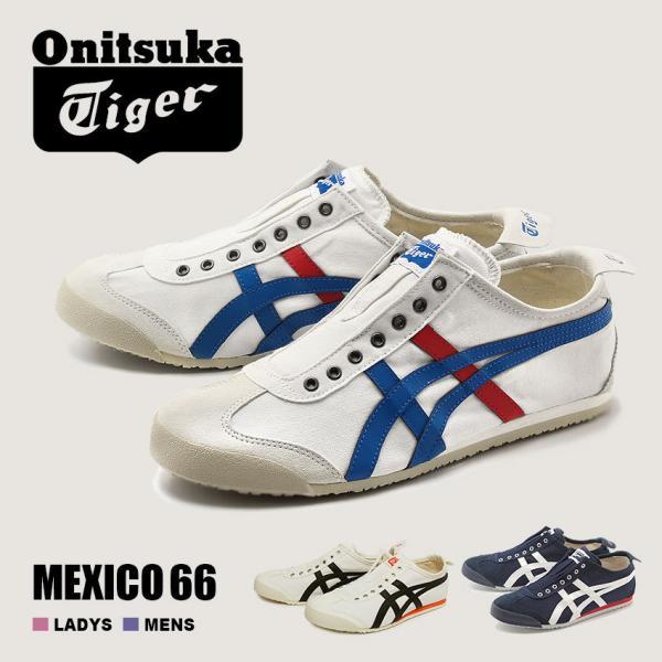 オニツカタイガースニーカーレディースメンズメキシコ66スリッポンONITSUKATIGERD3K0Nホワイト白紺靴シューズ通勤ブ
