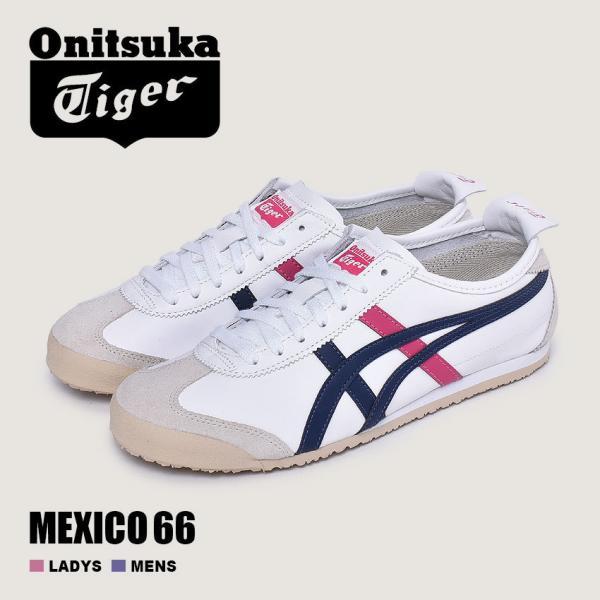オニツカタイガースニーカーレディースメンズメキシコ66ONITSUKATIGERTHL7C2ホワイト白靴シューズ通勤通学ブランド