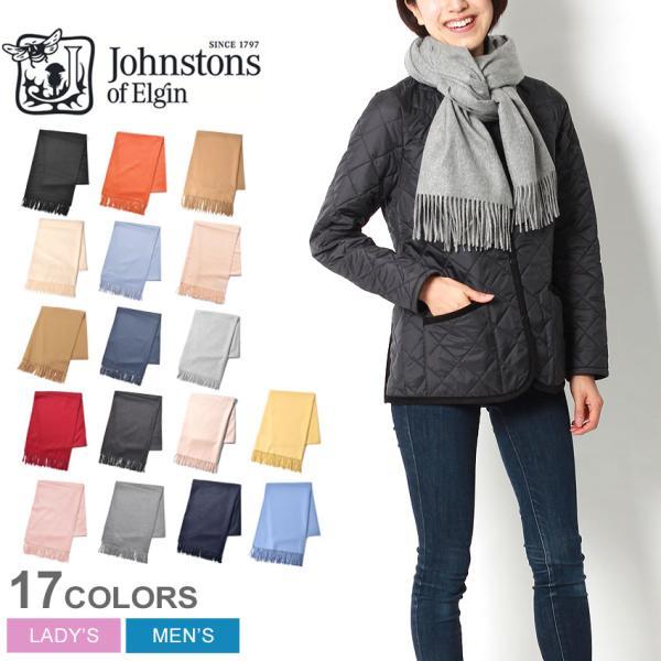 【メール便可】ジョンストンズ ストール JOHNSTONS STALL WA000056 大判 マフラー スカーフ 防寒 ブランド 誕生日 ギフト プレゼント|z-mall