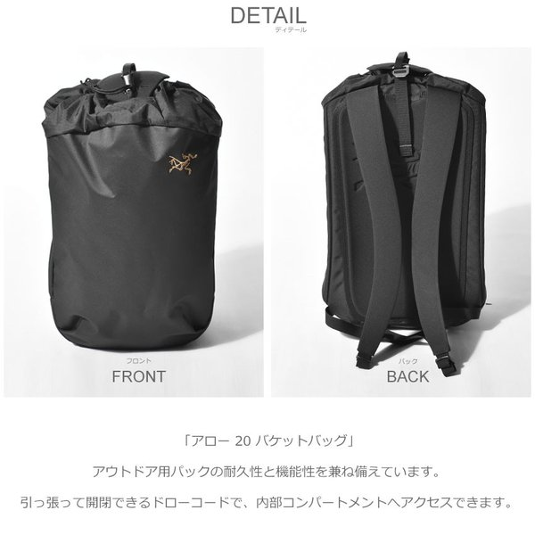 ARC'TERYX アークテリクス バックパック アロー 20 バケットバッグ 24017 メンズ レディース リュック ブランド 鞄 おしゃれ|z-mall|05