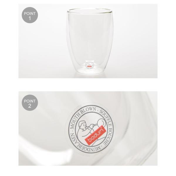 ボダム グラス パヴィーナ ダブルウォールグラス 0.35L 2個セット PAVINA 4559-10US4 北欧雑貨 人気 おしゃれ ポイント消化 キッチン用品 食器 BODUM|z-mall|03