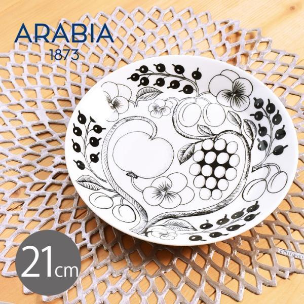 アラビア パラティッシ プレート 21cm PARATIISI PLATE 食器 皿 ARABIA 北欧雑貨 人気 おしゃれ キッチン用品 新生活 ギフト プレゼント z-mall
