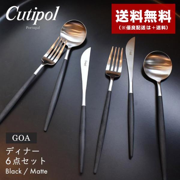 クチポール カトラリーセット ゴア GOA ディナー6点 ブラック カフェ おしゃれ 食器 おすすめ 人気ブランド キュティポール 北欧雑貨 キッチン用品|z-mall