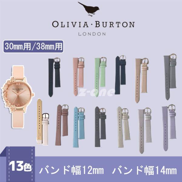 セール オリビアバートン Olivia Burton ビー グレイ交換ベルト レザーバンド幅12mm/バンド幅14mm 30mm用/38mm用 レディース 13色揃い 2枚目1700円