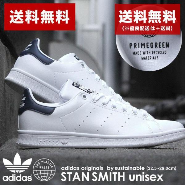 アディダスオリジナルススニーカーメンズレディーススタンスミスADIDASORIGINALSFX5501ホワイト白ネイビー靴通勤