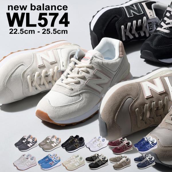 ニューバランス スニーカー レディース WL574 NEW BALANCE WL574 ブラック 黒 ホワイト 白 シューズ ブランド スポーツ ロゴ 靴