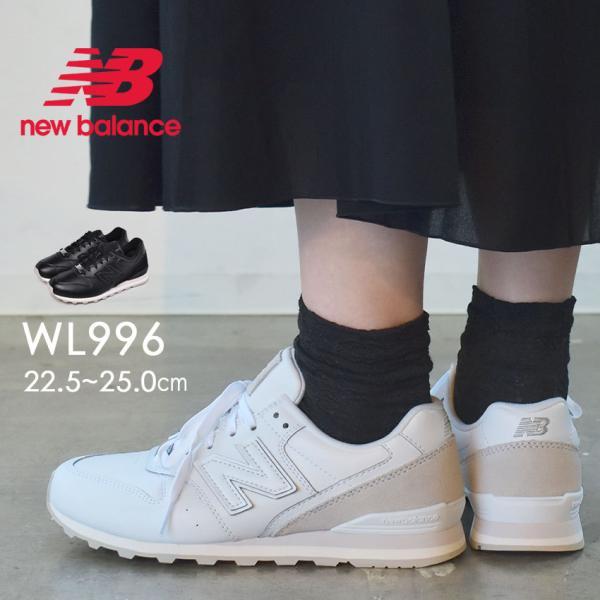 ニューバランススニーカーレディースWL996NEWBALANCEWL996FPNWL996FPSホワイト白ブラック黒おしゃれシン
