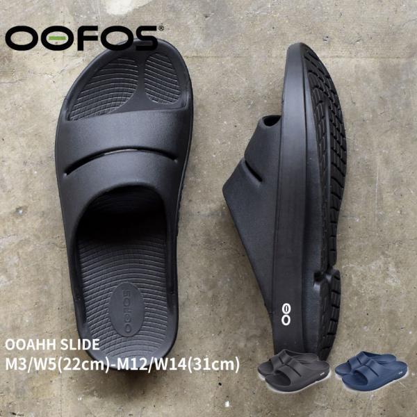ウーフォス サンダル メンズ レディース ウーアー スライド OOFOS 1100 ブラック 黒 ネイビー 紺 スリッパ ぺたんこ カジュアル