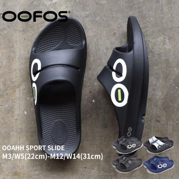 ウーフォス サンダル メンズ レディース ウーアー スポーツスライド OOFOS 1500 ブラック 黒 ネイビー 紺 スリッパ ぺたんこ