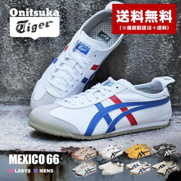 オニツカタイガーメキシコ66スニーカーメンズレディースONITSUKATIGERDL408ホワイト白ブラック黒靴シューズ通勤冬