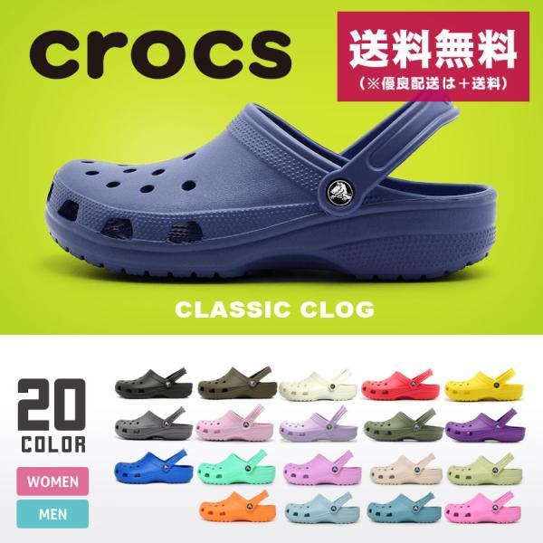 CROCSクロックスサンダルクラシックCLASSIC10001メンズレディース男女兼用つっかけ靴