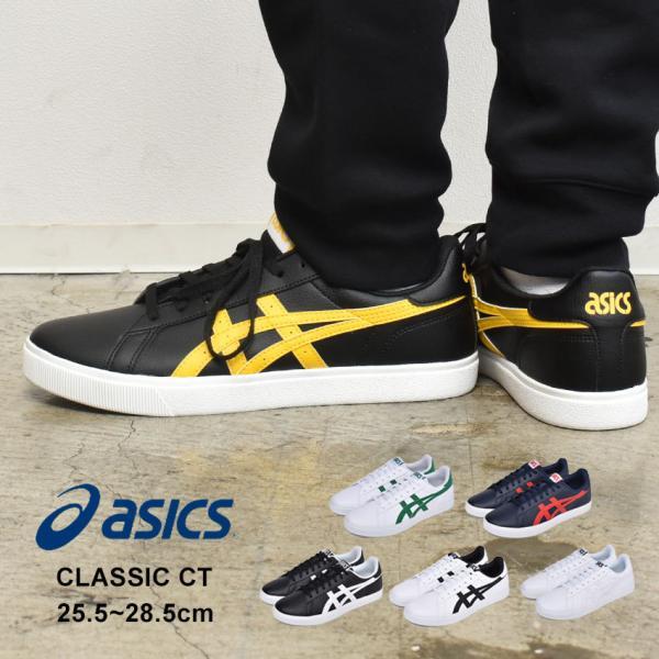 アシックスシューズメンズクラシックCTASICS1191A165ブラック黒ホワイト白レッド赤靴スニーカースポーツ人気