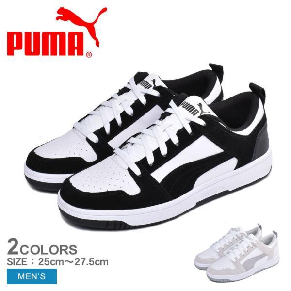 プーマ PUMA スニーカー メンズ リバウンド レイアップ ロウSD REBOUND LAYUP LOSD 370539 シューズ 靴|z-sports