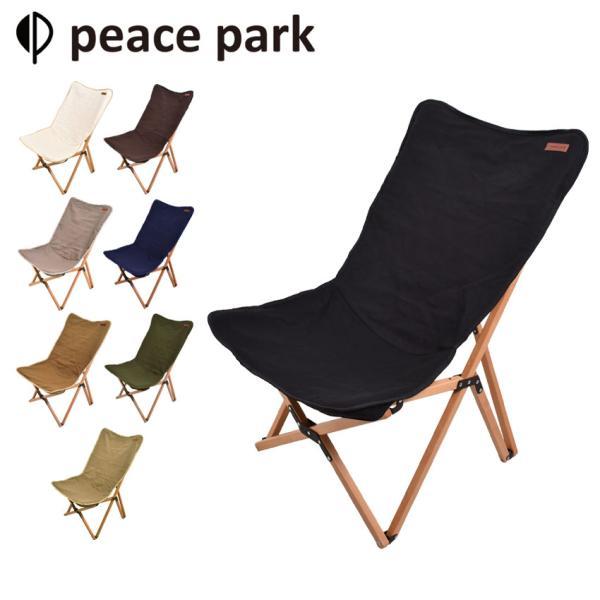 ピース パーク チェア フォールディング ウッドチェア ミディアム peace park ブラック 黒 ホワイト 白 グレー ネイビー フェス