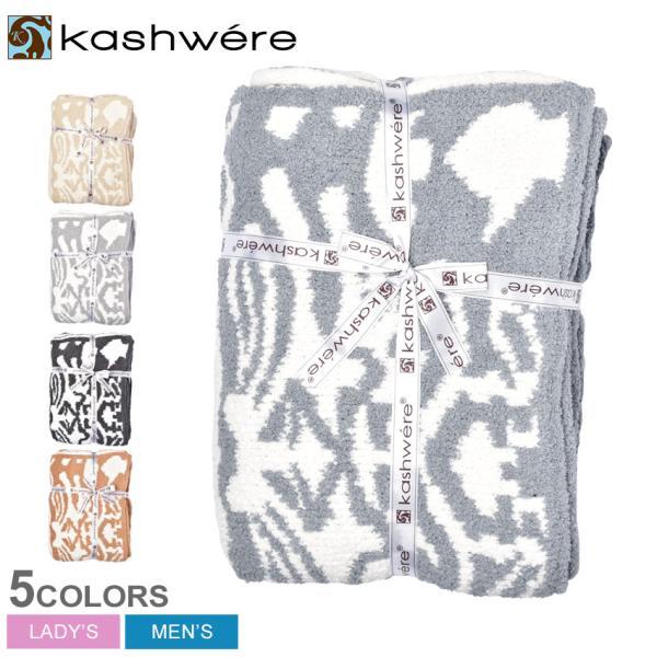 カシウェア KASHWERE ブランケット THROW DAMASK BLANKET T-28 メンズ レディース 毛布 ひざ掛け ふわふわ 贈り物