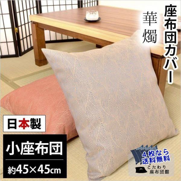 座布団カバー 45×45cm 小座布団 日本製 ジャガード織り 華燭(かしょく) 座ぶとんカバー【4枚ならゆうメール便送料無料】|zabu